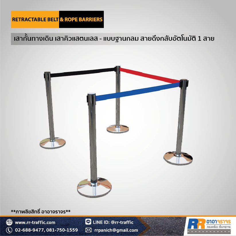 RETRACTABLE BELT  ROPE BARRIERS 1-4