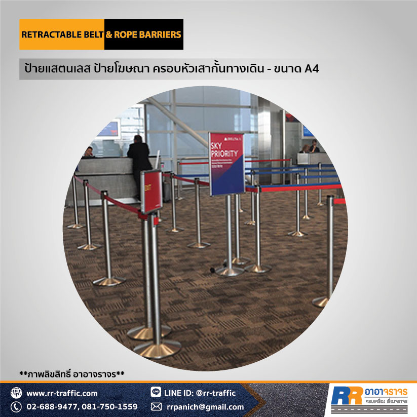 RETRACTABLE BELT  ROPE BARRIERS 5-7