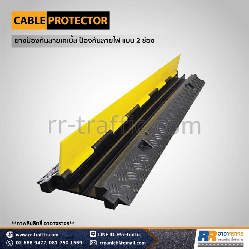CABLE PROTECTOR 2-2