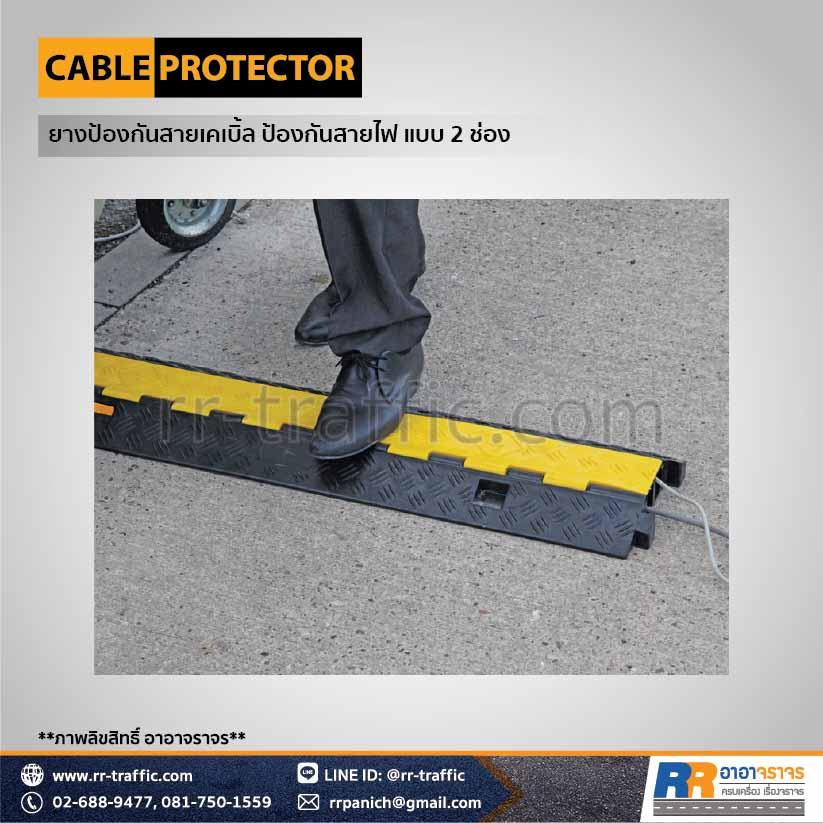 CABLE PROTECTOR 2-5