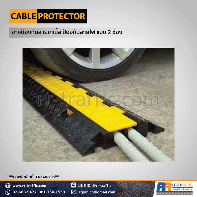 CABLE PROTECTOR 2-6