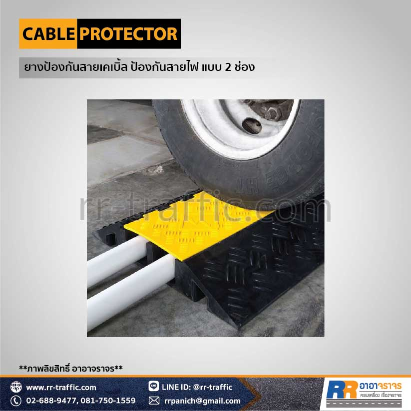 CABLE PROTECTOR 2-7