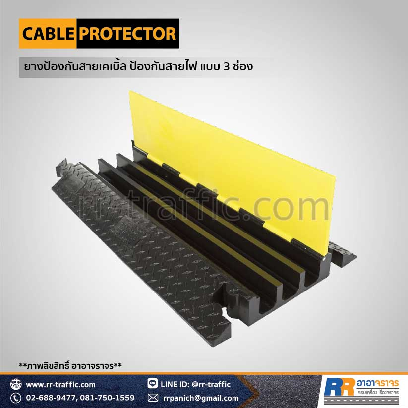 CABLE PROTECTOR 3-2