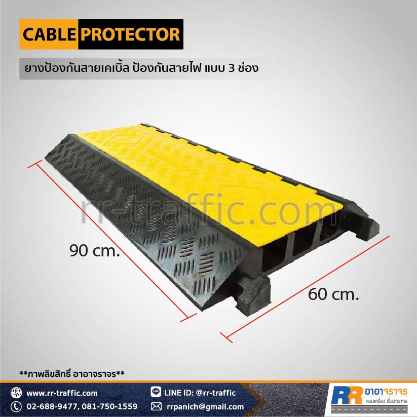 CABLE PROTECTOR 3-3