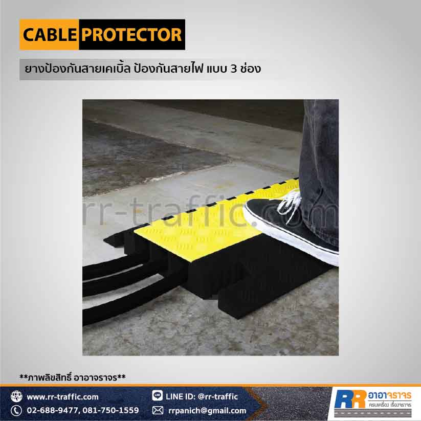 CABLE PROTECTOR 3-5