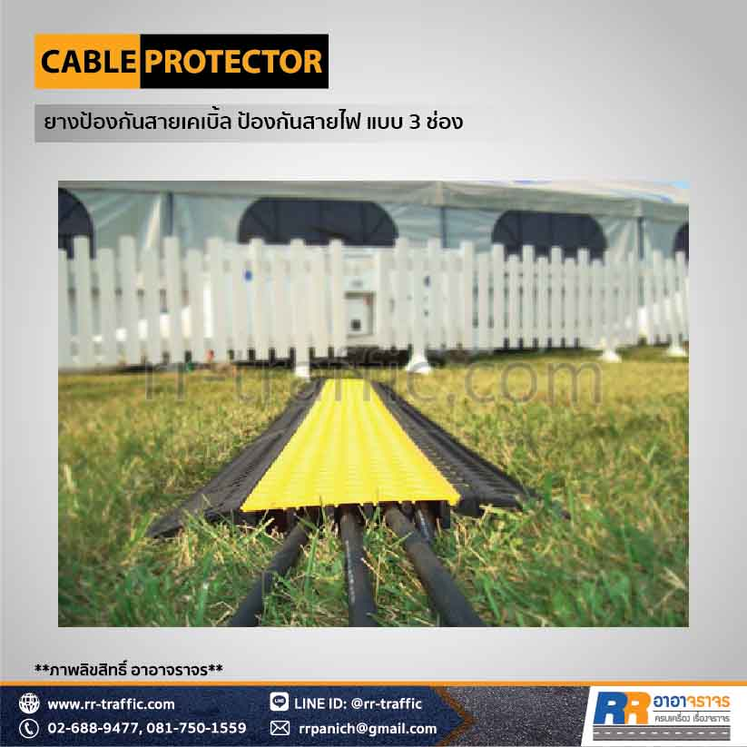 CABLE PROTECTOR 3-6