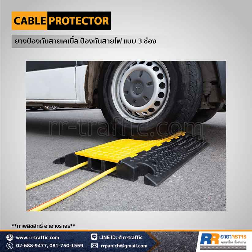 CABLE PROTECTOR 3-7