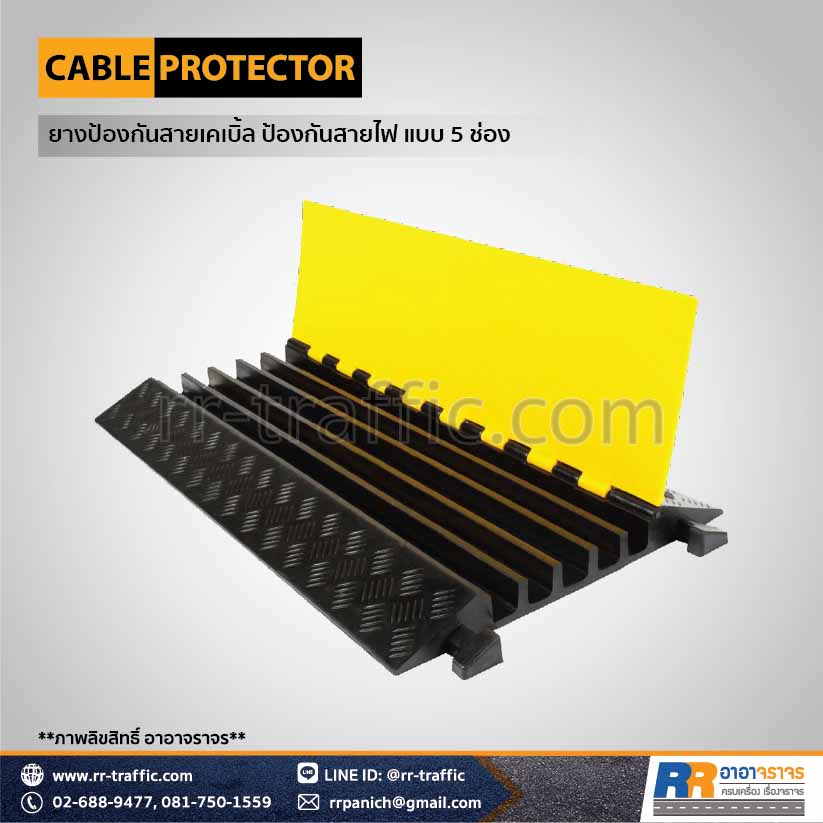 CABLE PROTECTOR 4-1