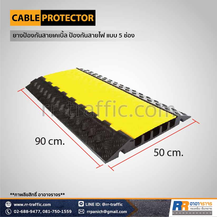 CABLE PROTECTOR 4-2
