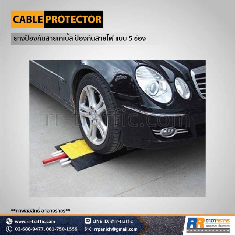CABLE PROTECTOR 4-4