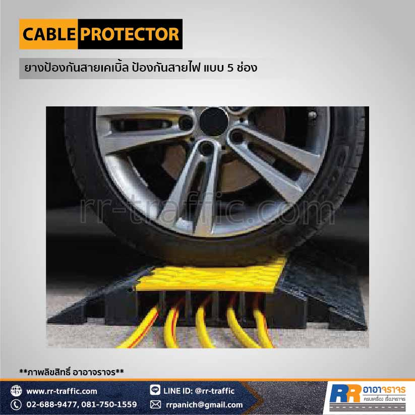 CABLE PROTECTOR 4-6