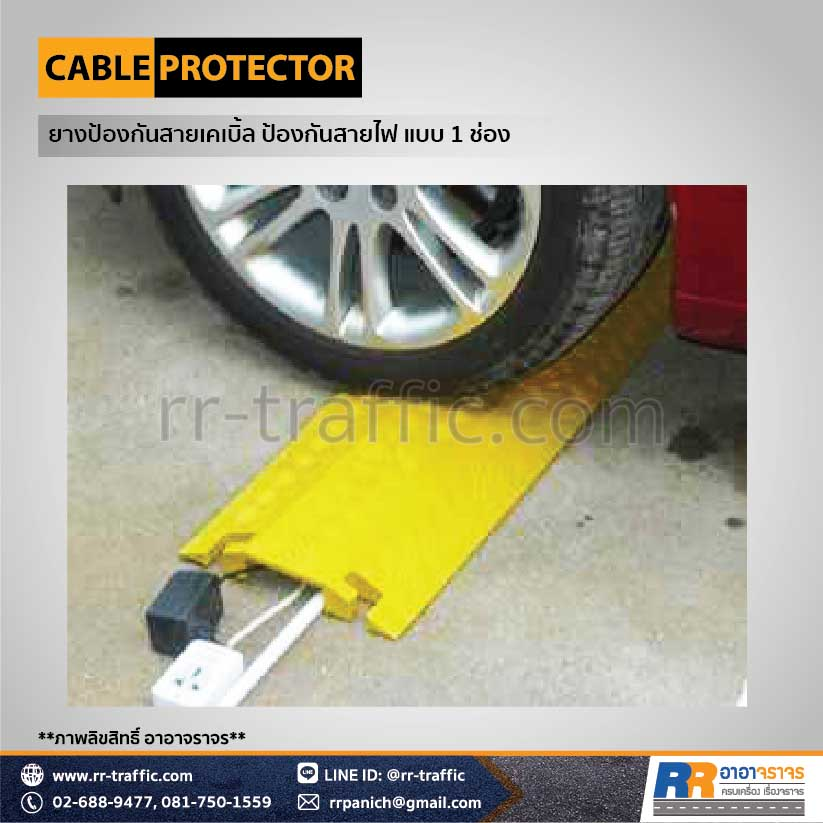 CABLE PROTECTOR 1-10