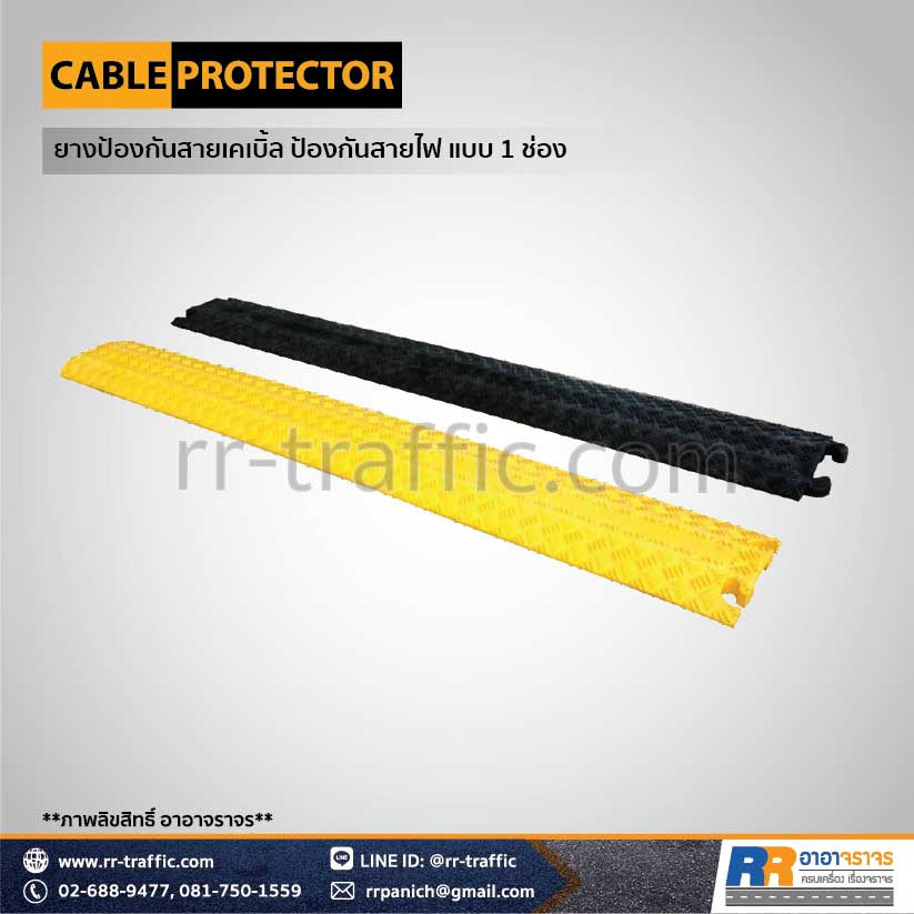 CABLE PROTECTOR 1-2