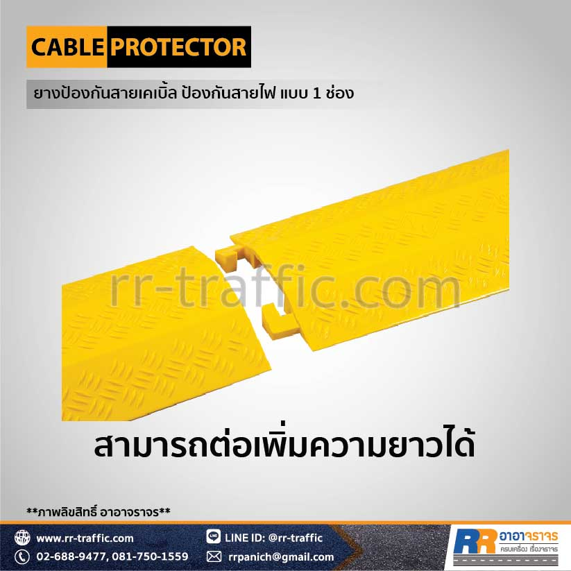 CABLE PROTECTOR 1-5