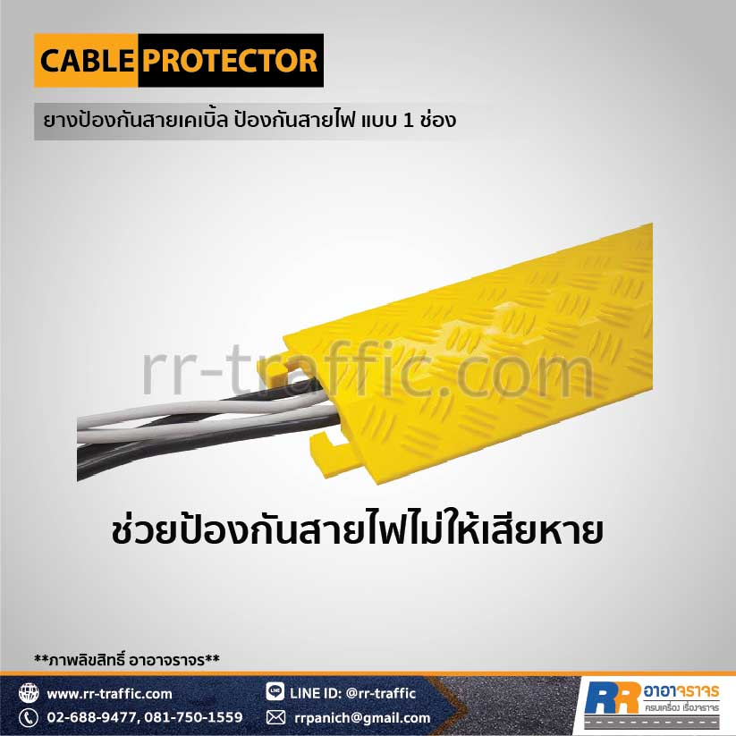 CABLE PROTECTOR 1-6