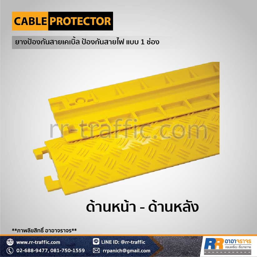 CABLE PROTECTOR 1-7