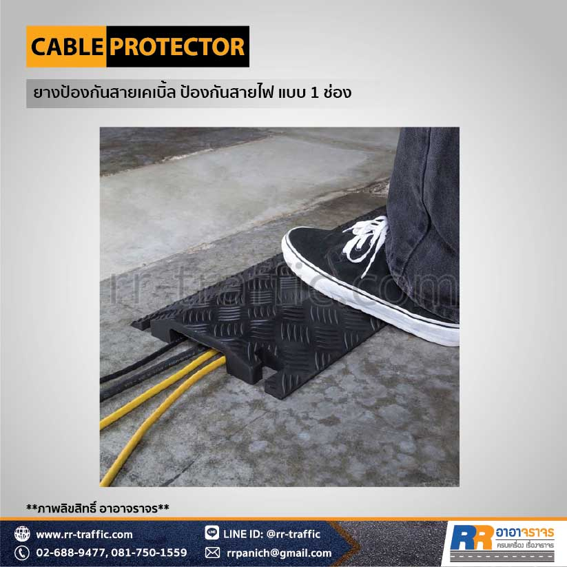 CABLE PROTECTOR 1-8