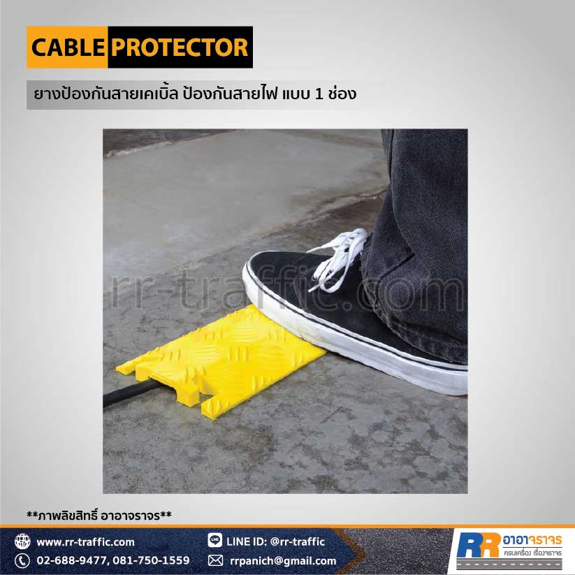 CABLE PROTECTOR 1-9
