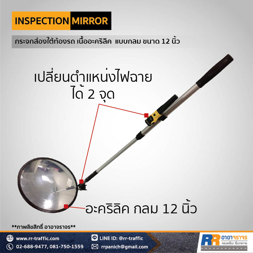 Inspection Mirror1-2
