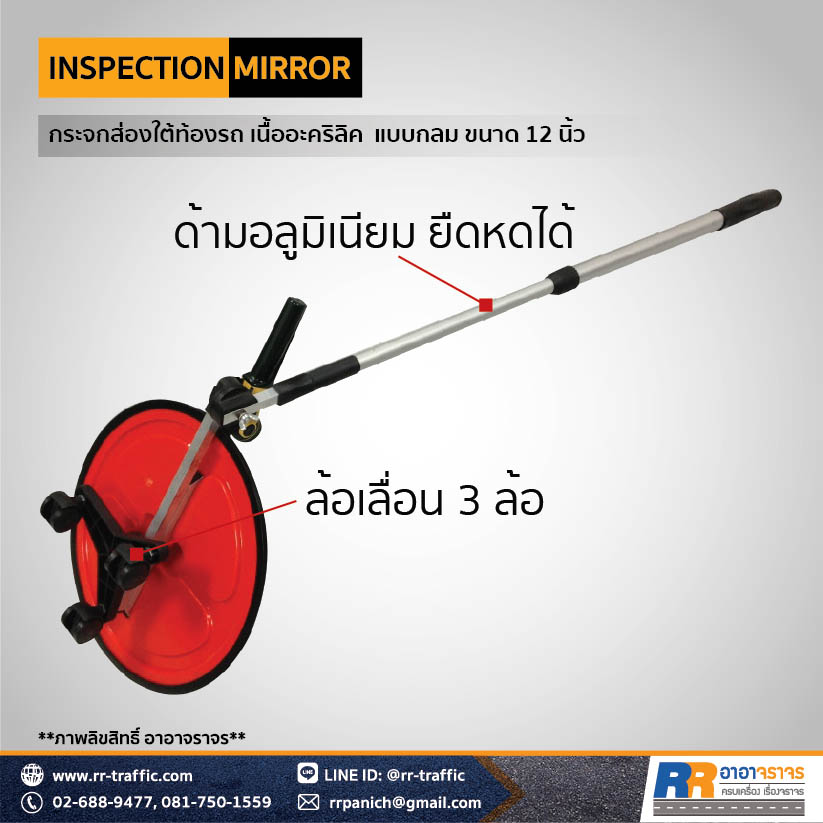 Inspection Mirror1-3