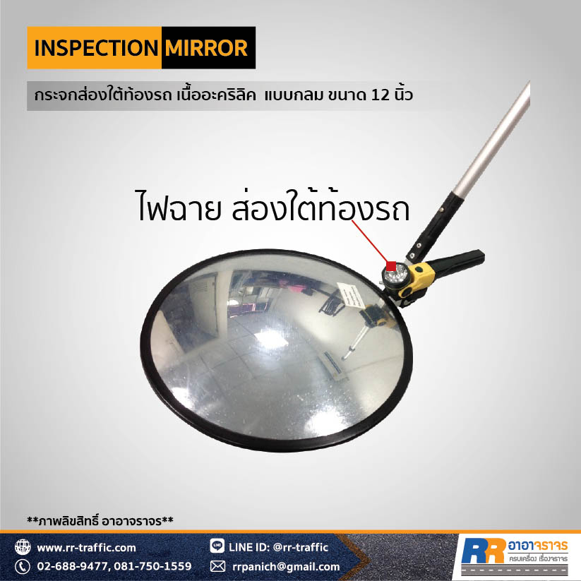 Inspection Mirror1-4