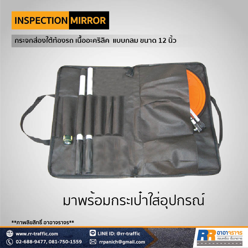 Inspection Mirror1-5