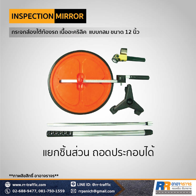 Inspection Mirror1-6