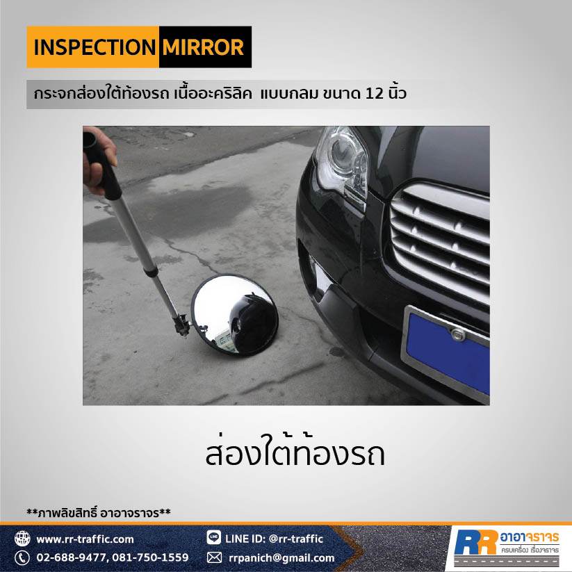 Inspection Mirror1-7