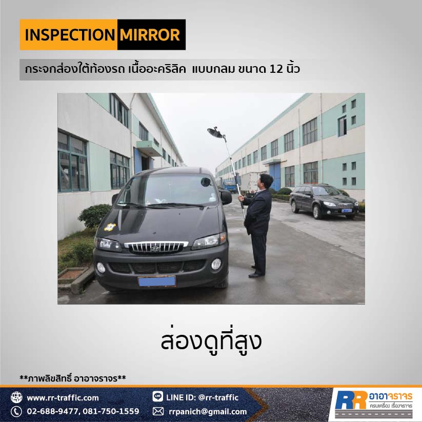 Inspection Mirror1-8