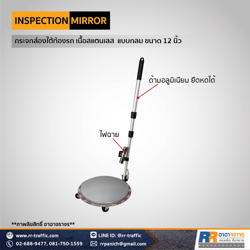 Inspection Mirror2-2