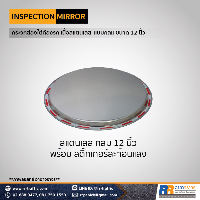 Inspection Mirror2-3