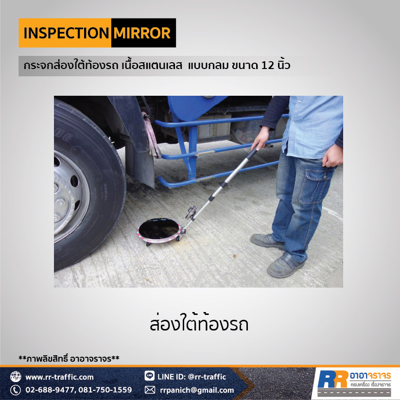 Inspection Mirror2-4