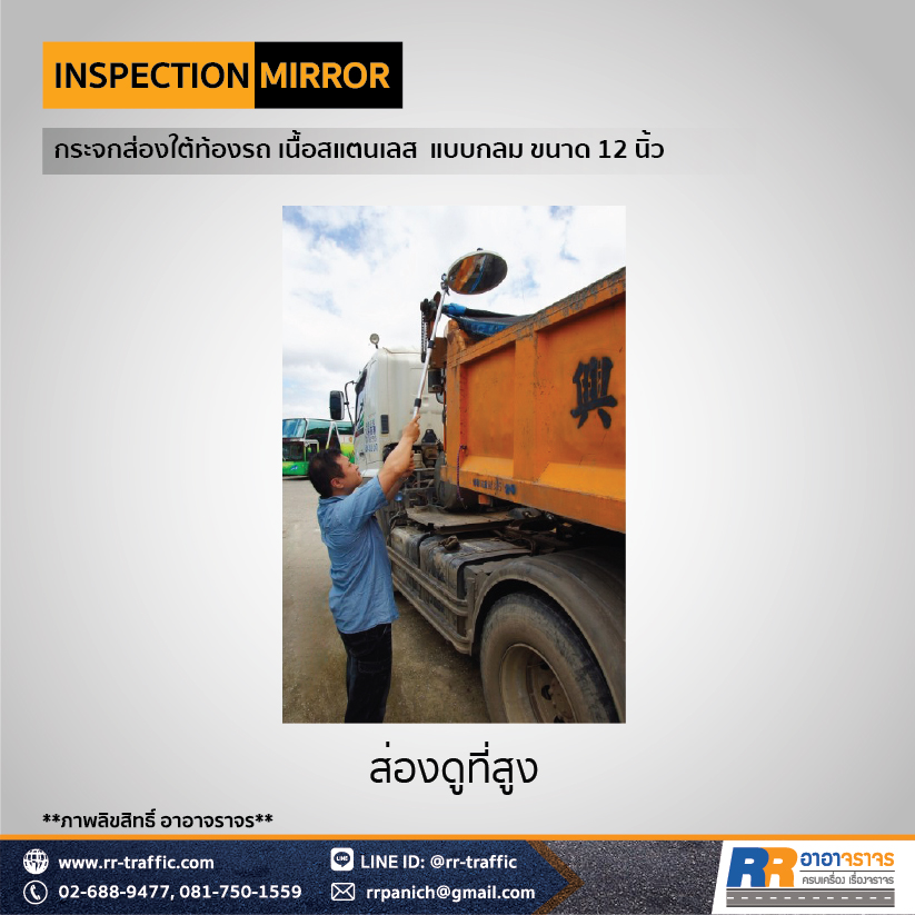 Inspection Mirror2-5