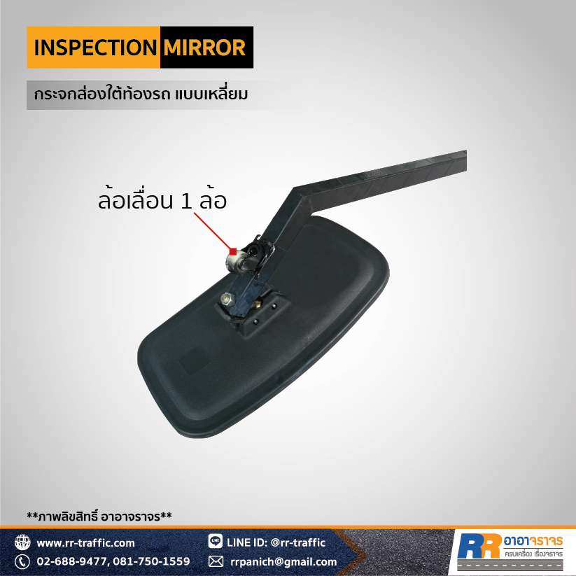 Inspection Mirror3-4