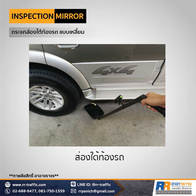 Inspection Mirror3-5