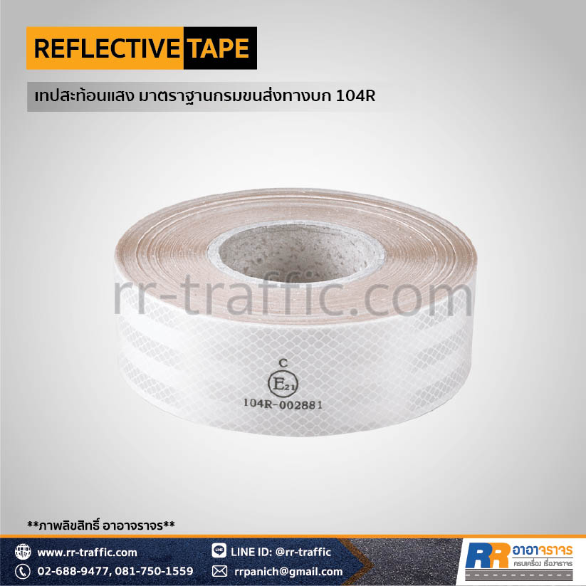 REFLECTIVE TAPE 1-3