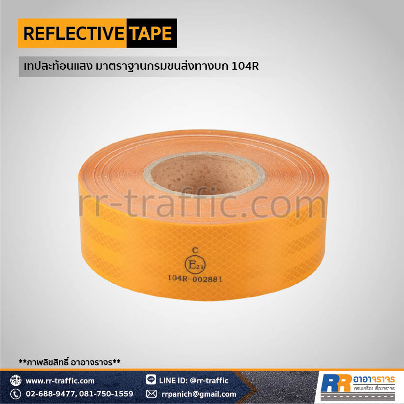 REFLECTIVE TAPE 1-4