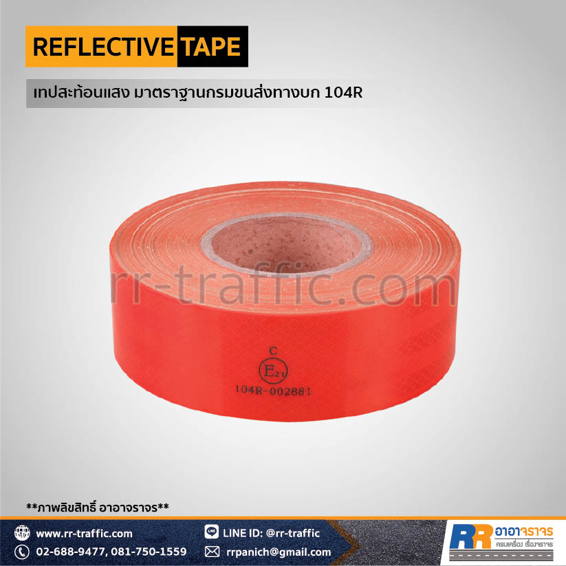REFLECTIVE TAPE 1-5