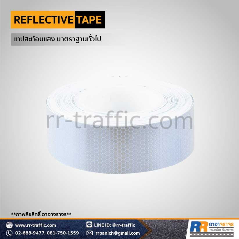 REFLECTIVE TAPE 2-3