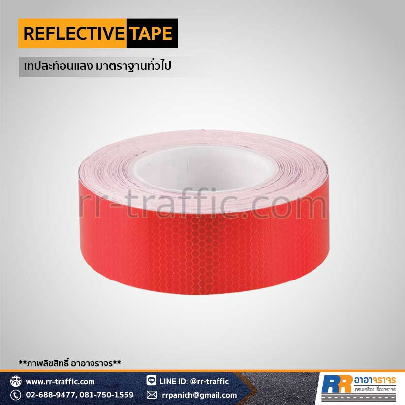 REFLECTIVE TAPE 2-5