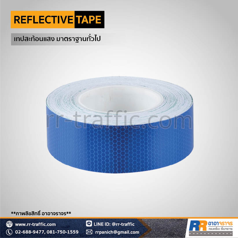 REFLECTIVE TAPE 2-7