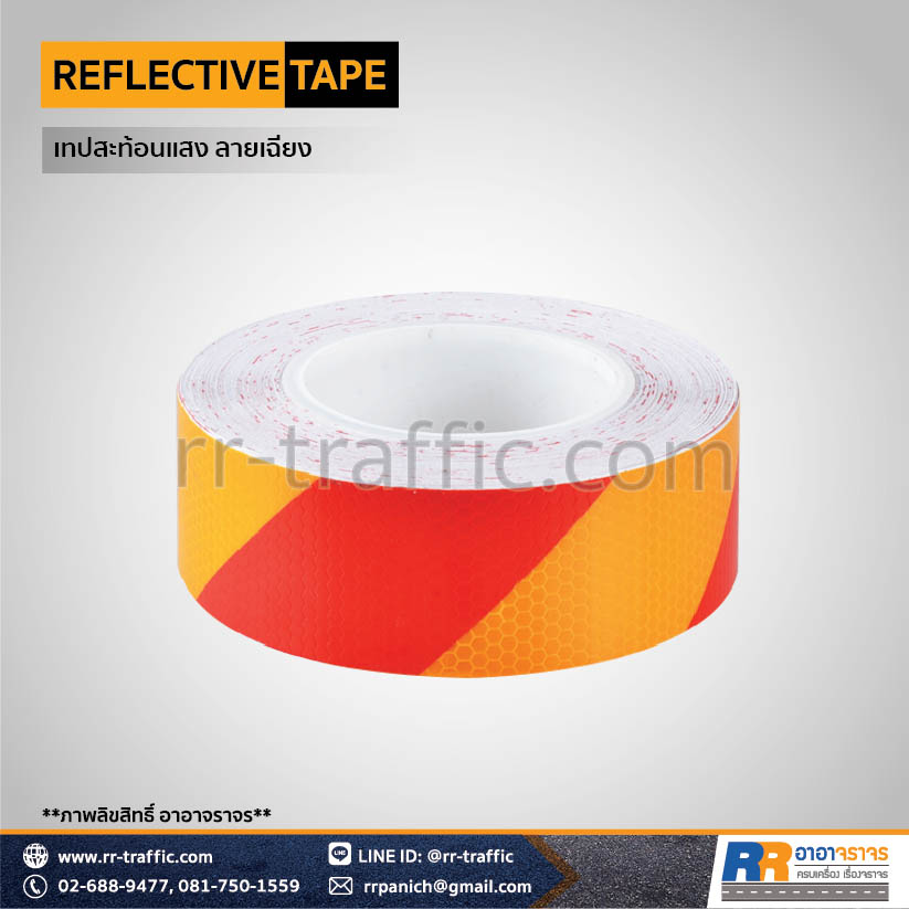 REFLECTIVE TAPE 4-5