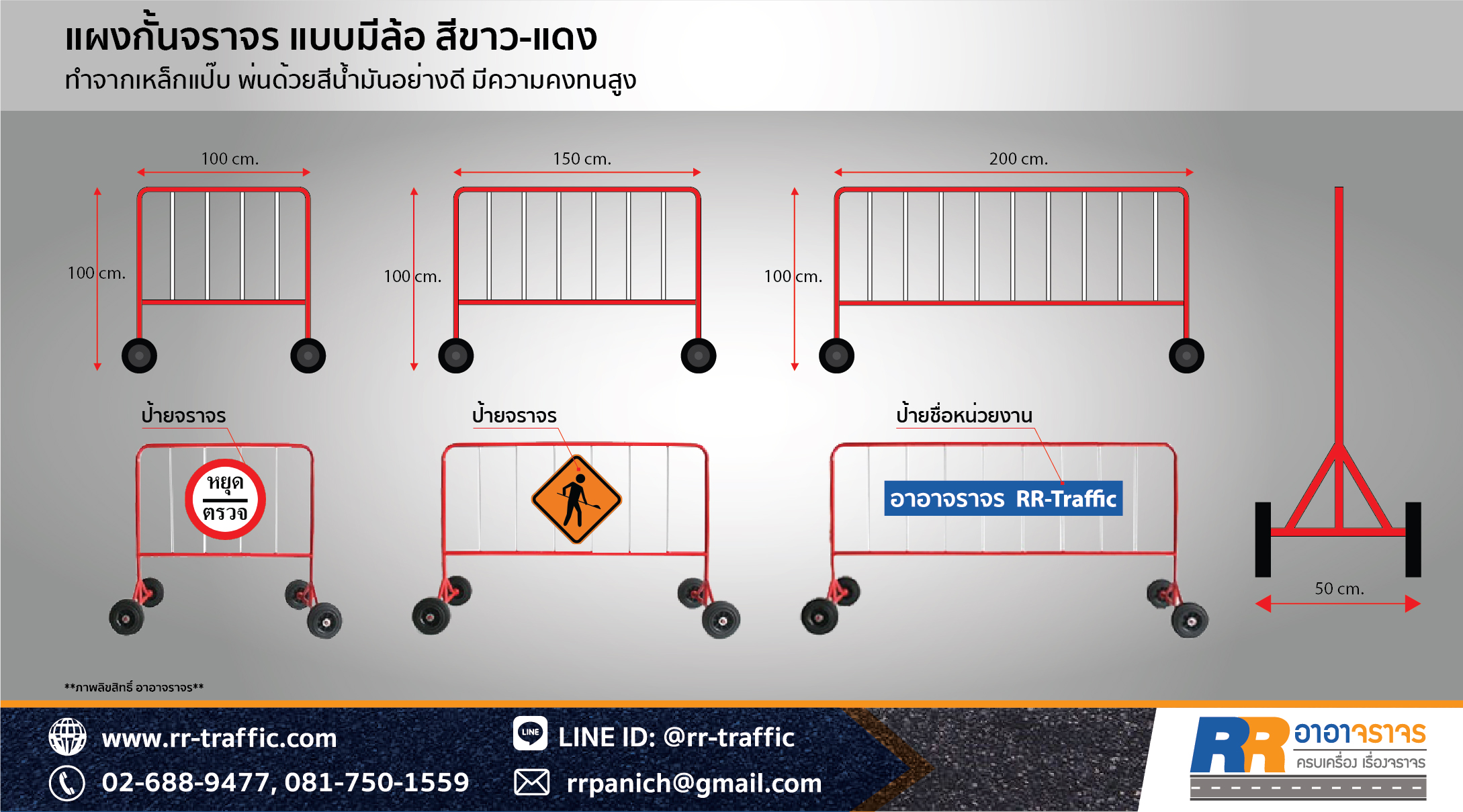 TRAFFIC BARRIER 1-1