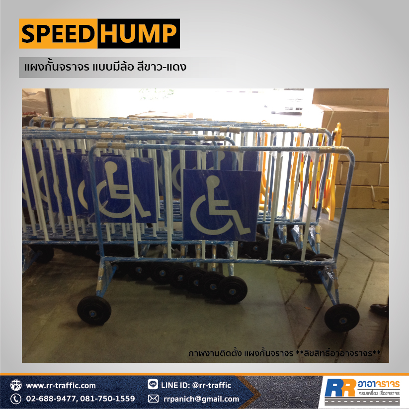 TRAFFIC BARRIER 1-15 mega bangna