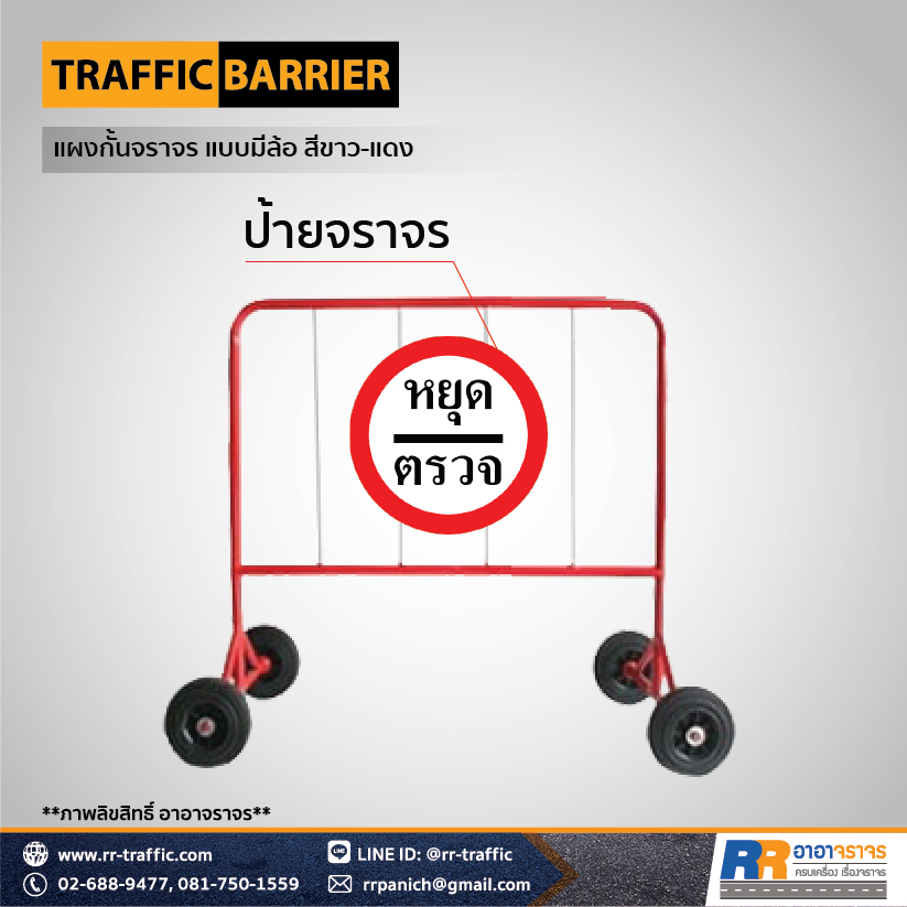 TRAFFIC BARRIER 1-2