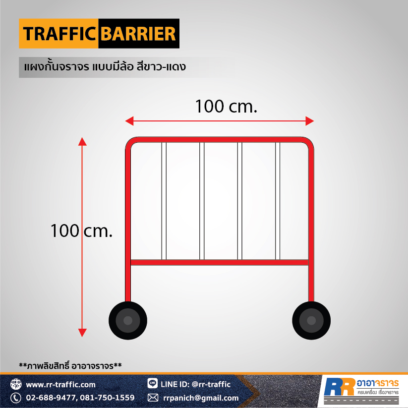 TRAFFIC BARRIER 1-3