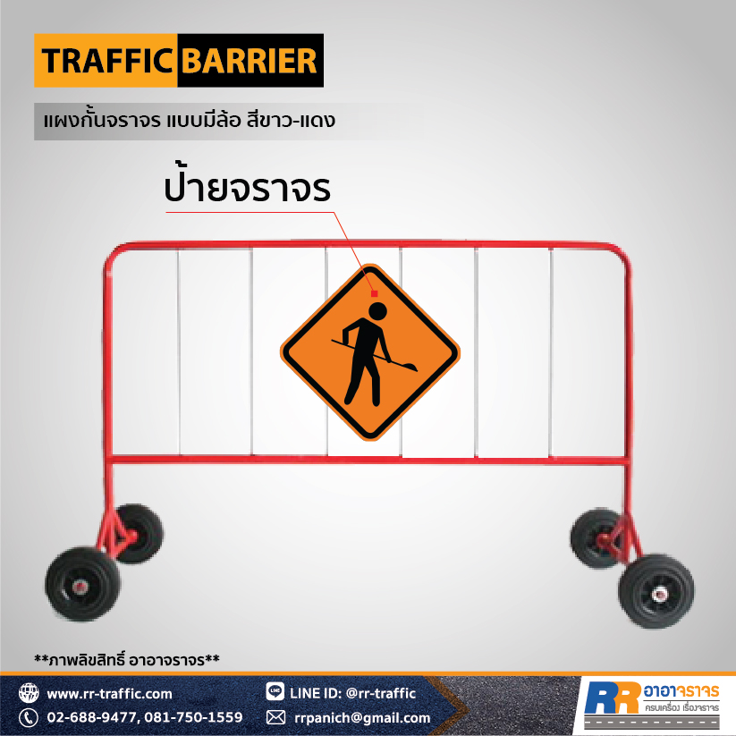 TRAFFIC BARRIER 1-4