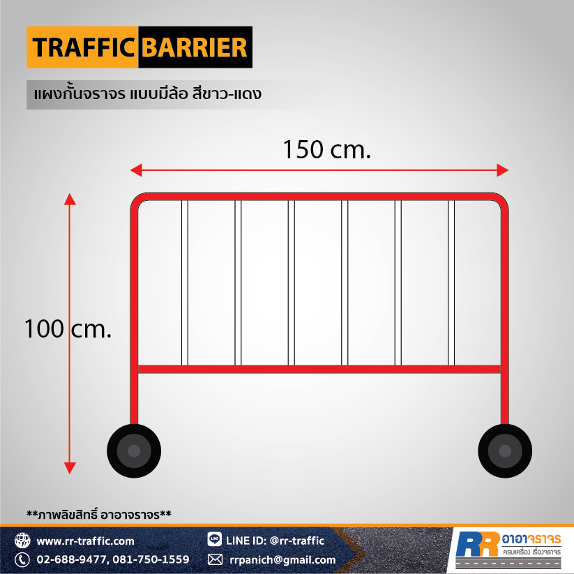 TRAFFIC BARRIER 1-5