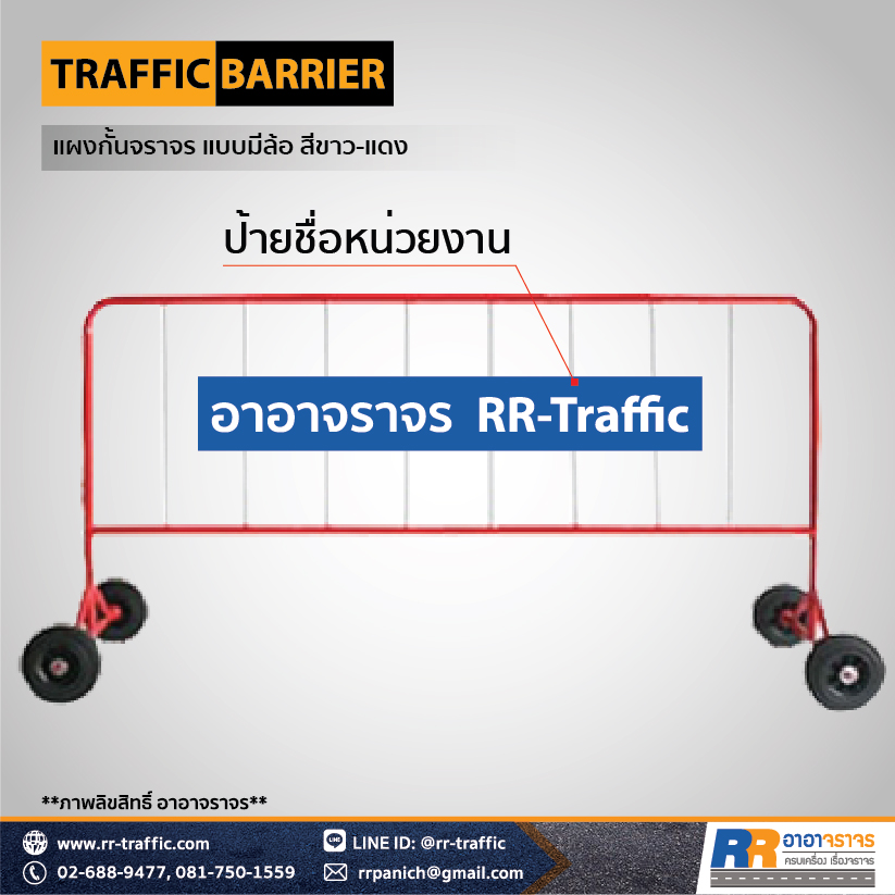 TRAFFIC BARRIER 1-6