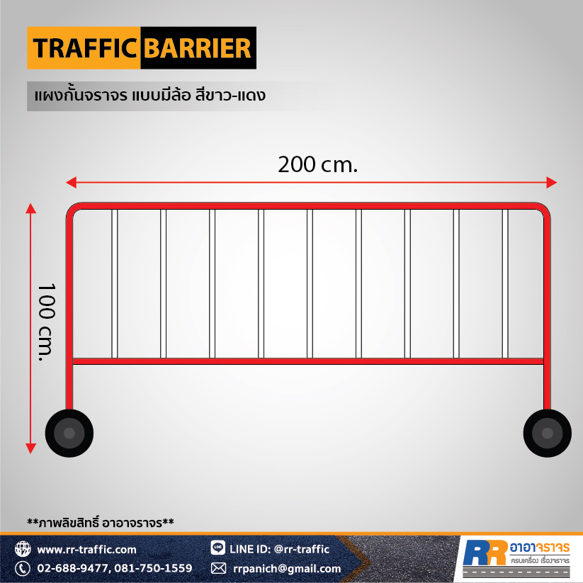TRAFFIC BARRIER 1-7